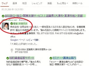 google検索の著者情報