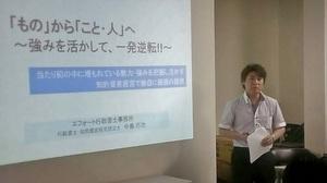 140820_同友会大津支部例会講演2.JPG
