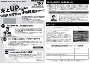 180618setasyoukoukai-seminar.jpg