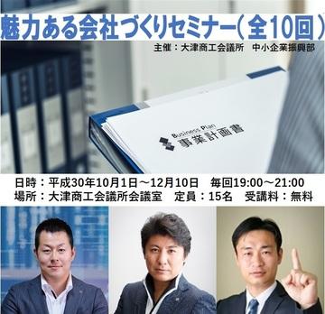 181001~181210miryokuaru-kaisyatukuri-seminar1.jpg