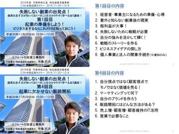 181120~181129josei-kigyou-seminar1.jpg