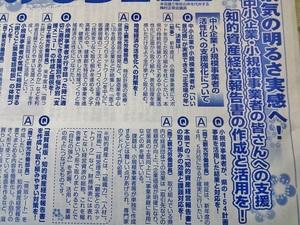 公明党滋賀県議会ニュース_知的資産経営報告書