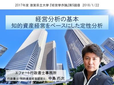 滋賀県立大学-経営学序論-知的資産経営をベースにした定性分析