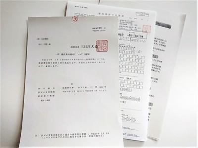 20180224_kensetsugyou-kyoka-koushin.jpg