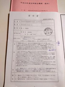 20180226_soukai2.JPG
