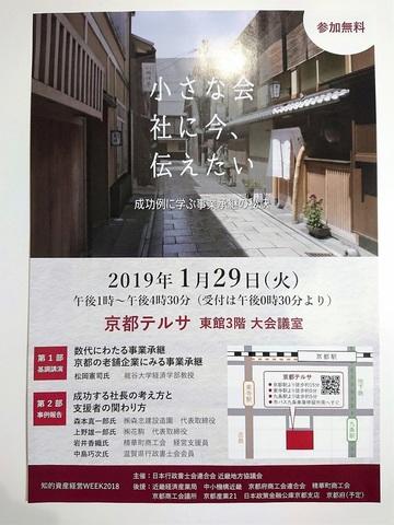 20190129-知的資産経営WEEK2018-1.JPG