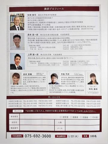 20190129-知的資産経営WEEK2018-2.JPG