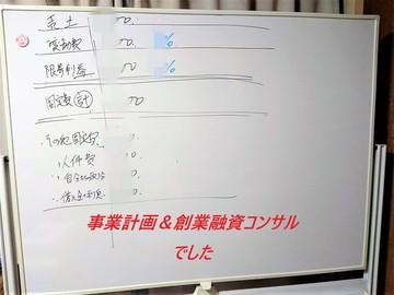 20190417_事業計画&創業融資コンサル.JPG