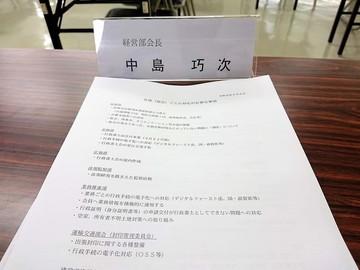 20190608-理事会2.jpg