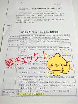 20190611第5期りっとう創業塾.jpg