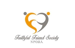 NPO法人Faithful Friend Society