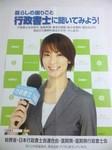 行政書士広報月間.jpg