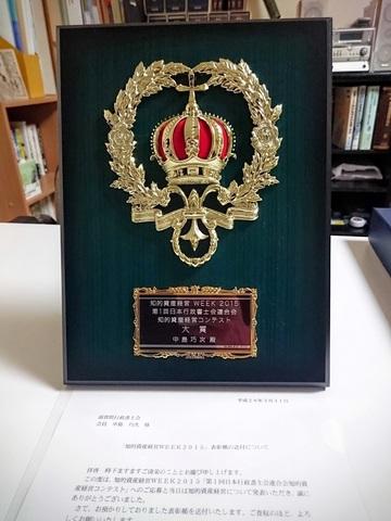 知的資産経営コンテスト-大賞-表彰盾