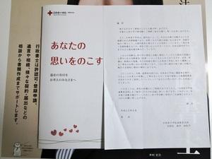 あなたの思いをのこす-日本赤十字社