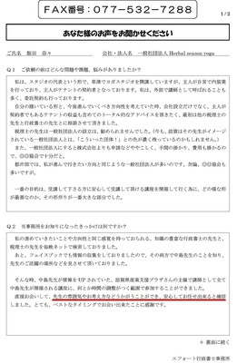 お客様の声-一般社団法人設立-飯田奈々様