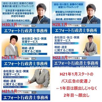 バス広告遍歴.jpg