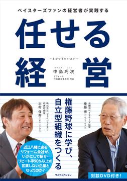 任せる経営.png