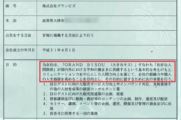 登記簿-目的-2190401ミッションin定款-�潟Oランビズ.png