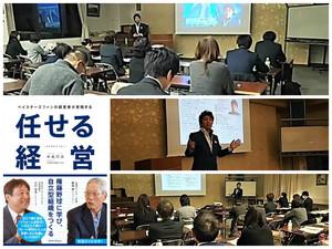 商工会で研修講師「経営力向上計画と知的資産経営」