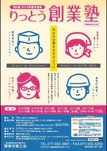 H30りっとう創業塾チラシ1.jpg