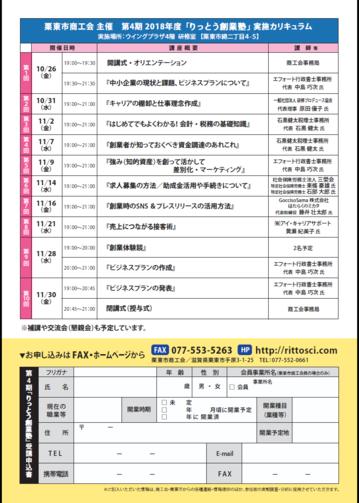 H30りっとう創業塾チラシ2.png