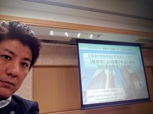 滋賀県行政書士会の大津支部で研修講師