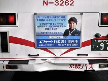 バス広告-エフォート行政書士事務所