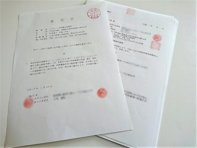 NPO法人設立認証申請