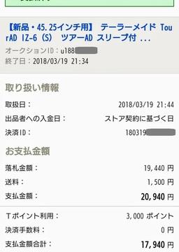 _20180319_220525.JPG