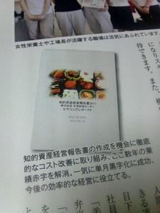 121026_かがやきカンパニー_大津給食センター
