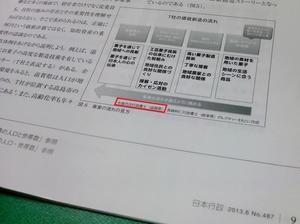 日本行政6月号