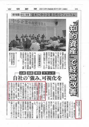 140610_公明新聞-中小企業・小規模事業者活性化フォーラム-知的資産経営