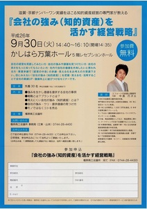 9月30日セミナー 会社の強み(知的資産)を活かす経営戦略