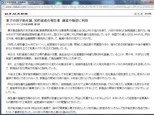 141015_nikkei_四国初の知的資産経営報告書