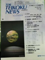 ティグ水口さんが週刊帝国ニュース京滋版に掲載
