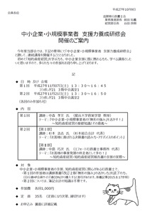 151107-1121経営部会研修会案内1.png