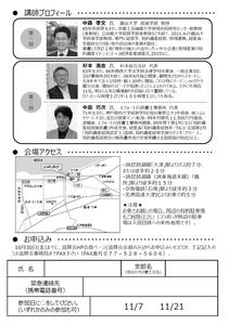 151107-1121経営部会研修会案内2.png