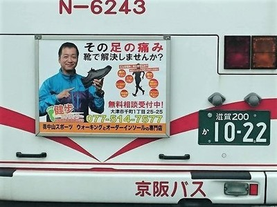顔出しバス広告仲間