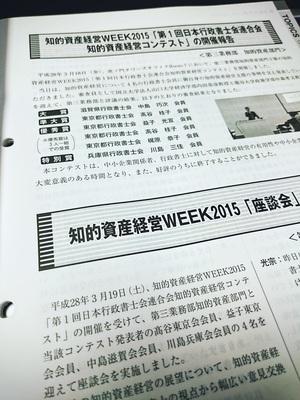 160530日本行政6月号-知的資産経営コンテスト