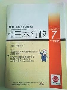160629日本行政7月号-知的資産経営座談会