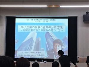 160412滋賀県立大学 地域中小企業講座