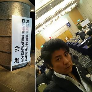 平成29年度滋賀県行政書士会定時総会