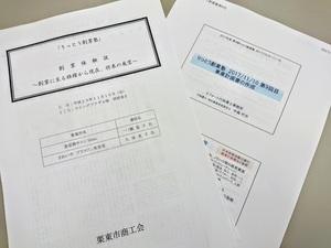 りっとう創業塾9日目アンケート
