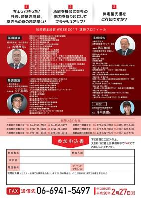 中小企業の事業承継支援セミナー