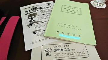 180521setasyoukoukai-soukai.jpg