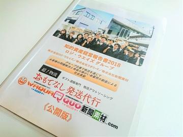 181011_chitekishisan-report2018-open_LWG.JPG