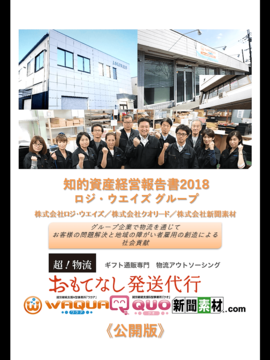 181011_chitekishisan-report2018-open_LWG.png