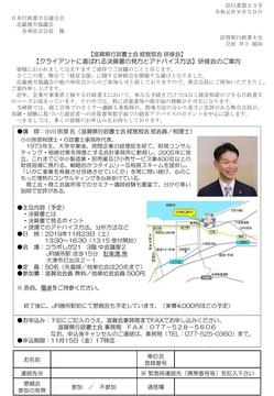 191123R1第2回経営部会研修会案内・申込書(他単位会用).jpg