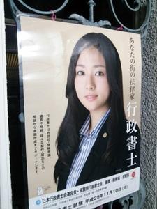 130929_行政書士広報ポスター