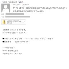 ヤマト運輸を語った偽装メール